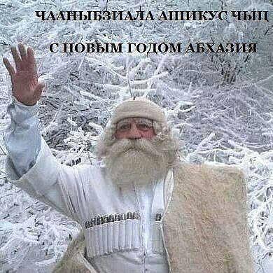 С новым годом Абахзия