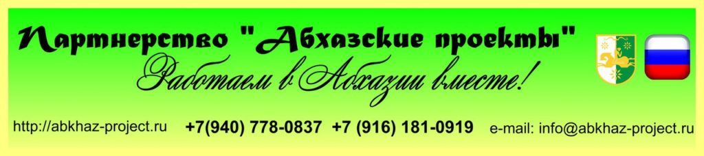 Баннер Абхазские проекты