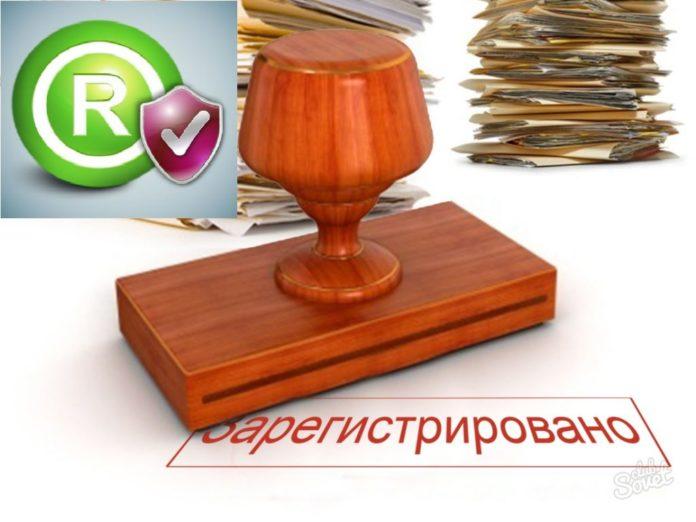 регистрация товарного знака в Абхазии