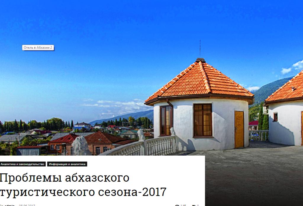 проблемы абхазского туристического сезона