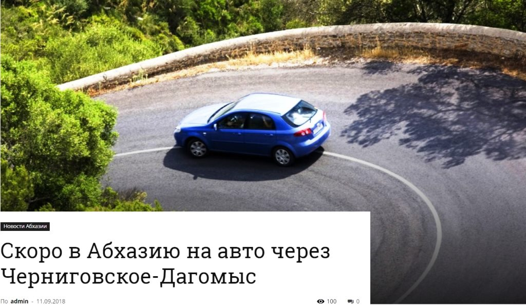 Дайджест деловых новостей Абхазии  за август-сентябрь 2018 года