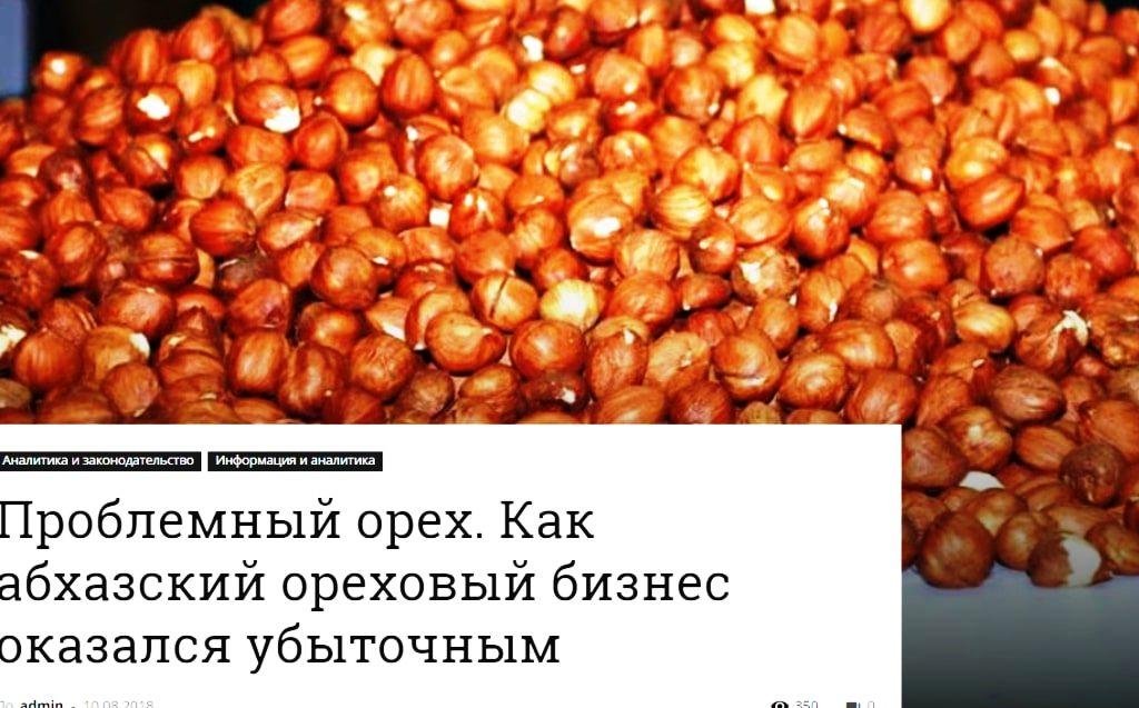 орехи в Абхазии