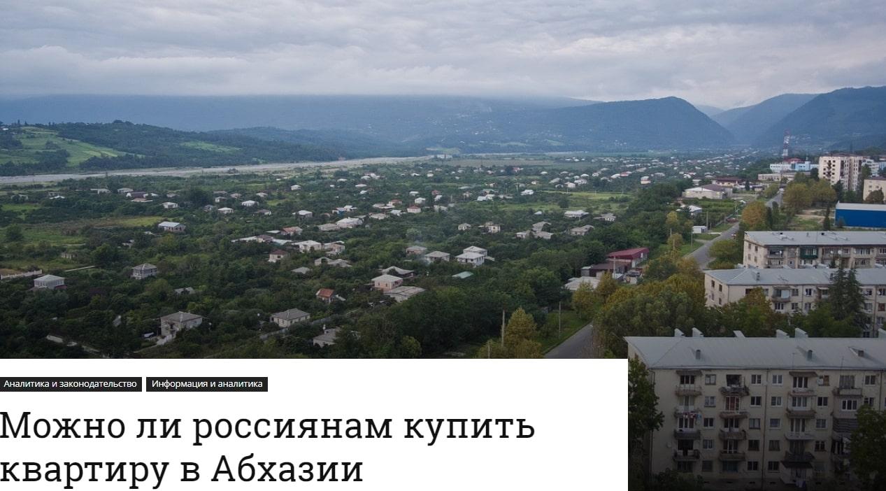 квартиры в Абхазии