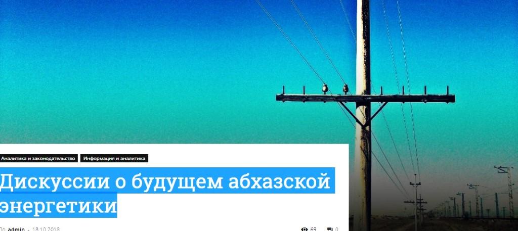 Дайджест деловых новостей Абхазии  за октябрь 2018 года