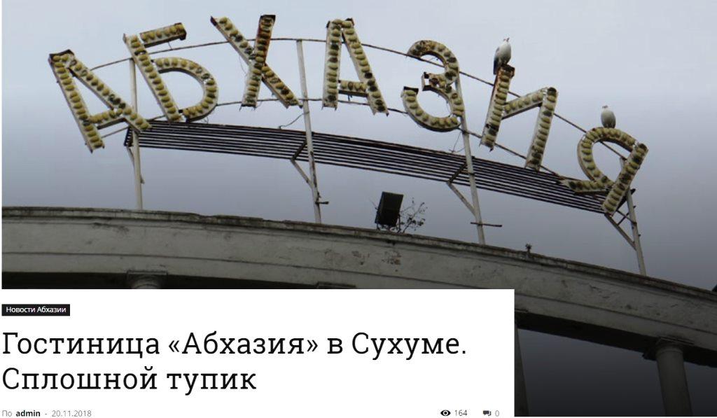 """гостиница """"Абхазия"""""""