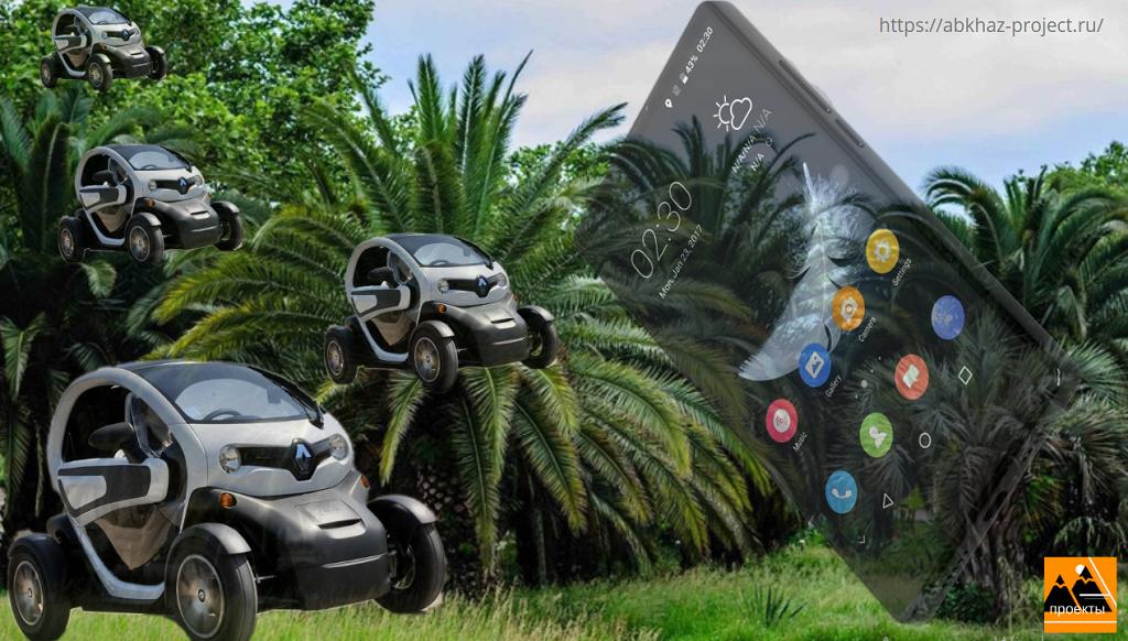 электромобили в Абхазии