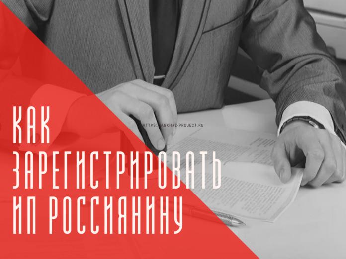 как зарегистрировать россиянину ип в абхазии