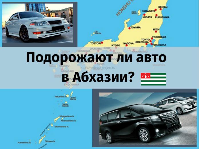 подорожают ли автомобили в абхазии