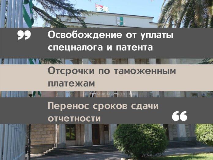 правительство поддержало бизнес в абхазии