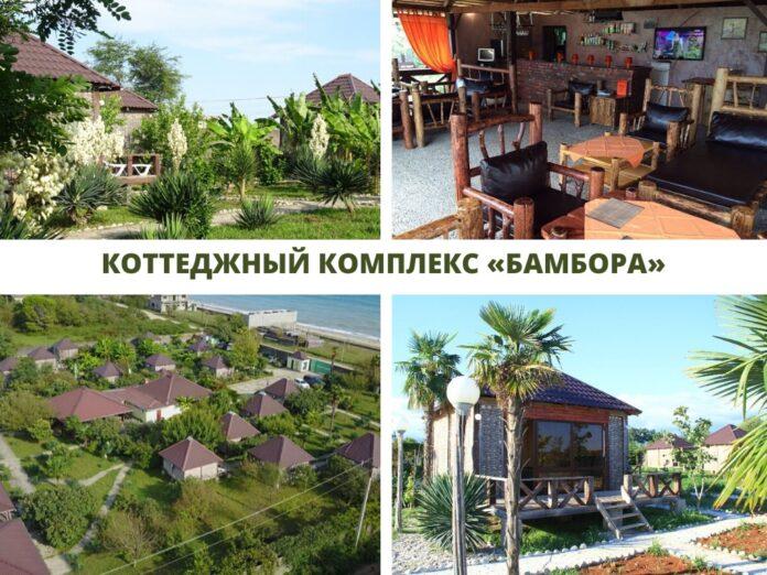продается коттеджный поселок бамбора в абхазии