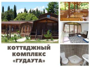 продается коттеджный комплекс гудаута в абхазии