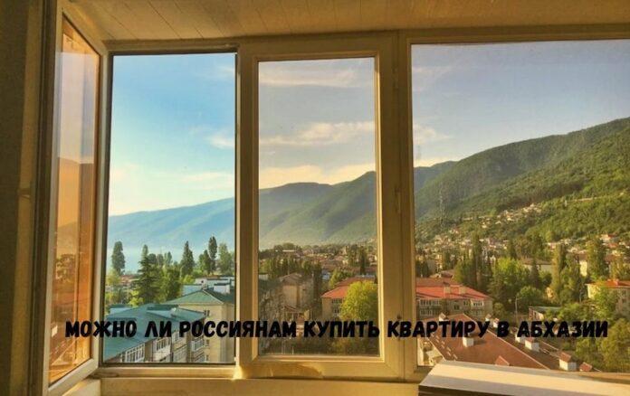 можно ли россиянам купить квартиру в абхазии